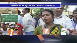 Polavaram Expats Demands For Polavaram Project Compensation In West Godavari | iNews