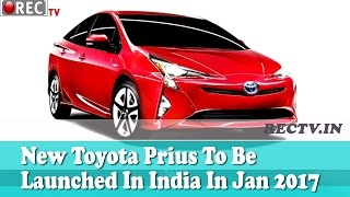New Toyota Prius To Be Launched In India In January 2017 || Latest automobile news updates