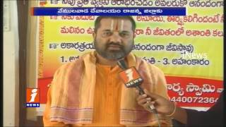 Vastu Defect in Karimnagar District After Split | Pundits Warns | iNews