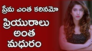 ప్రేమ ఎంత కఠినమో  ప్రియురాలు అంత మధురం    2017 Latest Telugu Movie Scenes