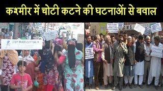 कश्मीर में चोटी कटने की घटनाओं से बवाल, अलगाववादी नेता नजरबंद, इंटरनेट सेवाओं पर रोक