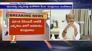 AP CM Chandrababu Naidu Calls TDP Leaders For Early Election In AP | iNews