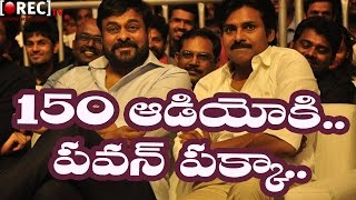 Pawan Kalyan Confirmed for Chiranjeevi Khaidi no150 audio II latest telugu film news updates gossips