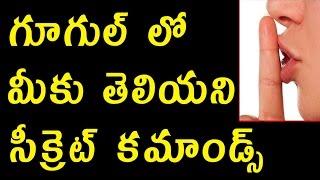 Best Hidden Google Secrets You Didn't Know || Telugu Tech Tuts