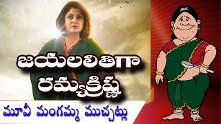 Ramya Krishnan to Act in Tamil Nadu CM Jayalalitha Biopic II Movie Mangamma Muchatlu || Rectv India