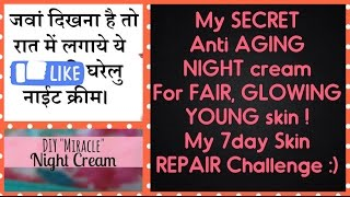Homemade Anti aging Whitening NIGHT CREAM in Rs.30 | 7 day SKIN REPAIR CHALLENGE | DIY Night Cream