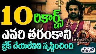 Bahubali 2 Created 10 Awesome And UnBreakable Records | Prabhas | Rajamouli | Rana | TopTeluguTV