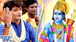Jekar Sina Me Basele Shree Ram - Bhakti Ke Rang Rajeev Mishra Ke Sang - Bhojpuri Bhakti Songs
