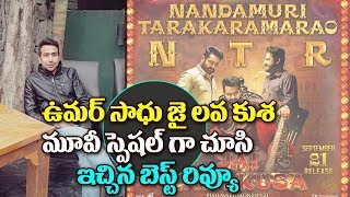Jai Lava Kusa Movie REVIEW By Movie  Critic Umair Sandhu | Jr NTR, Raashi Khanna | Top Telugu Tv