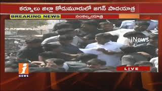YS Jagan Meets Cotton Farmers In Praja Sankalpa Yatra at Kodumur | Kurnool | iNews