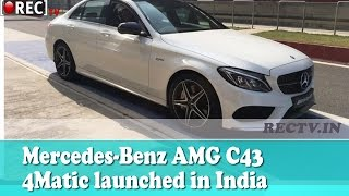 Mercedes-Benz AMG C43 4Matic launched in India ll latest automobile news updates in india