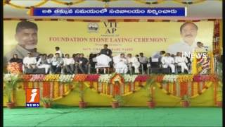 Chandrbabu Naidu and Venkaiah Naidu Lays Foundation For VIT at Inavolu | iNews