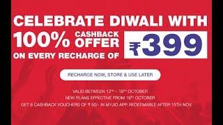 JIO Diwali OFFER | 100% Cashback on ₹399 Recharge by Pitara Channel