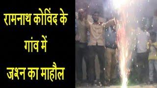 रामनाथ कोविंद के गांव में जश्न का माहौल