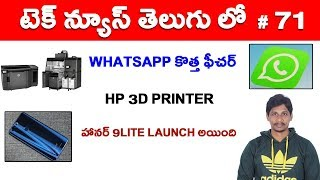 Tech News In Telugu 71 - Whatsapp new Feature 2018, Samsung s9 Plus Launch Date