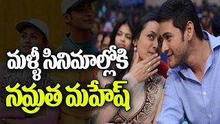 Mahesh Babu's Wife Namrata Shirodkar Confirms Her Comeback in Movies | Top Telugu TV