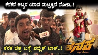 Kanaka Movie Public Talk | Kanaka Kannada Movie Review | Duniya Vijay | R Chandru