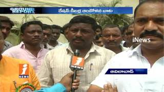 Ration Dealers Strike And Demands Hike Salary In Adilabad | Ground Report | iNews