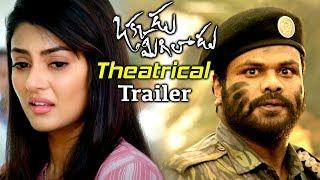 Okkadu Migiladu Theatrical Trailer || Manchu Manoj, Anisha Ambrose