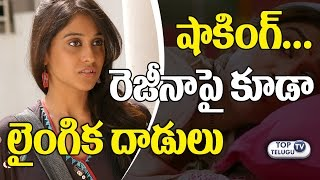 Shocking Actress Regina Cassandra Sexually Assaulted | Heroines Harassed and Molested |Top Telugu TV