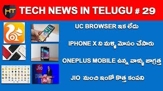 Tech News In Telugu # 30 - Iphone X, Oneplus Mobiles, infinix zero 5, Whatsapp New Update