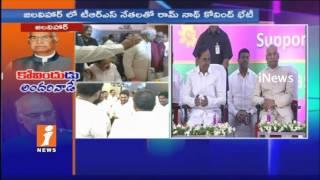 Venkaiah Naidu Speech   TRS Announce Support For NDA Presidential Nominee Ramnath Kovind   iNews