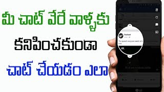 Best App To Hide Your Privacy    You can Hide Your Chat and messages Telugu