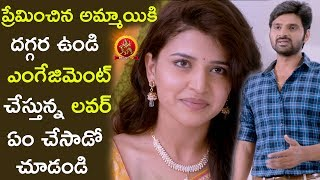 Appaji Calls Sree Vishnu For Chitra Engagement 2017 Telugu Movie Scenes Bhavani HD Movies