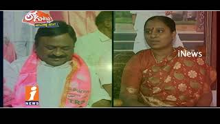Telangana BJP Special Plans On Operation Akarsh For Next Election In Telangana | Loguttu | iNews