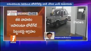 Hindupur MP Nimmala Kristappa Son Attack on Bagepalli Toll Gate Staff | iNews