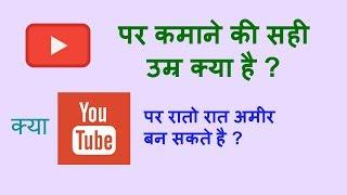 YouTube Age Verification   Right Age to Arrive On YouTube   Hindi