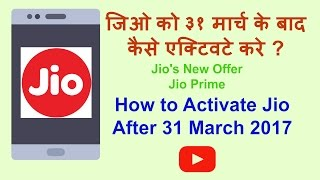 Jio Prime Offer | till March 2018 | How to Get This Offer | Jio Pros And Cons | How to Activate |