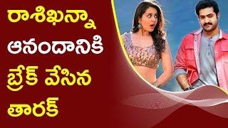 What Happened To Raashi Khanna In Jai lava Kusa Sets || రాశిఖన్నా ఆనందానికి బ్రేక్ వేసిన తారక్