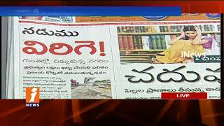 Today Highlights in News Papers | News Watch (17-10-2017) | iNews