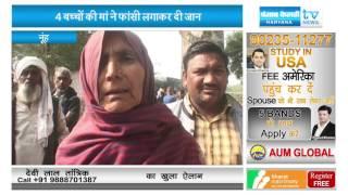दहेज प्रताडना से तंग आकर 4 बच्चों की मां ने लगाई फांसी