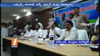 War Between YSRCP And TDP In ZP Meeting |  Nellore | iNews