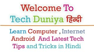 Welcome to Tech Duniya Hindi , Learn Computer , Internet , mobile and Tech Tips in HIndi