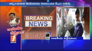 Political Analyst Venugopal Reddy Response On TDP MP CM Ramesh Fires On Media | iNews