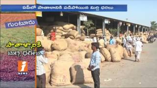 Mirchi Rates Downs Day By Day | Guntur Farmers Suffered | iNews