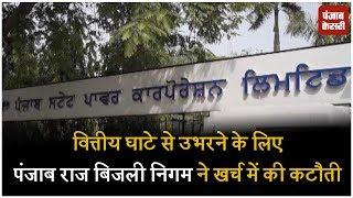 वित्तीय घाटे से उभरने के लिए पंजाब राज बिजली निगम ने खर्च में की कटौती