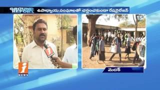 Govt School Teachers and Union Leaders Opposes Rationalisation in Medak | Ground Report | iNews
