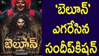 'బెలూన్' ఎగరేసిన సందీప్కిషన్  ; Anjali's Balloon Movie Telugu Official Teaser || Anjali, Jai,