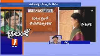 144 Section Imposed Around Parappana Agrahara Jail | Bangalore | iNews