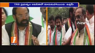 TPCC Chief Uttam Kumar Reddy Speaks To Media After Revanth Reddy Join Congress | Delhi | iNews