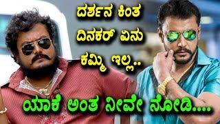 Darshan's brother Dinakar challenging roles   Dinakar thoogudeep   Top Kannada TV