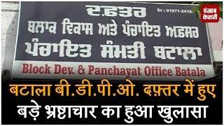 बटाला बी.डी.पी.ओ. दफ़्तर में हुए बड़े भ्रष्टाचार का हुआ खुलासा