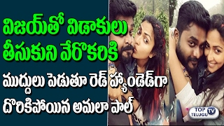 SHOCKING! Actress Amala Paul Kissing Pics Going Viral | Amala Paul with Ajith Menon | Top Telugu TV