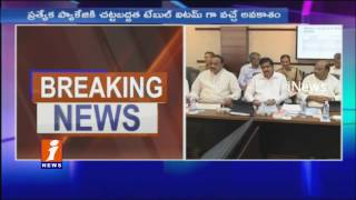 AP Cabinet Meeting To Be Held Today | Decision On Special Package | Amaravati | iNews