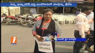 Lake Police Station CI Sri Devi Transfer For Sitting Protest at Dharna Chowk | Hyderabad | iNews
