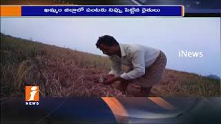 Farmers Set Fire On Crop Due To Huge Loss In Sathupalli | Khammam | iNews